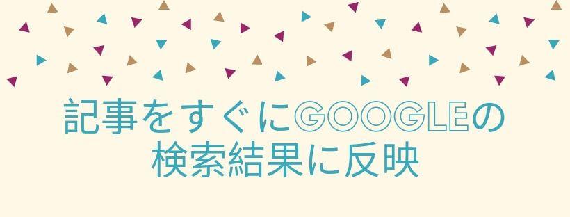 記事をすぐにGoogleの検索結果に反映