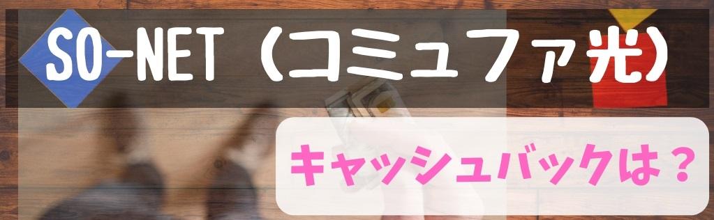 So-net(コミュファ光)のキャッシュバック
