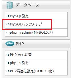 左側のデータベース列にある「MySQLバックアップ」をクリック