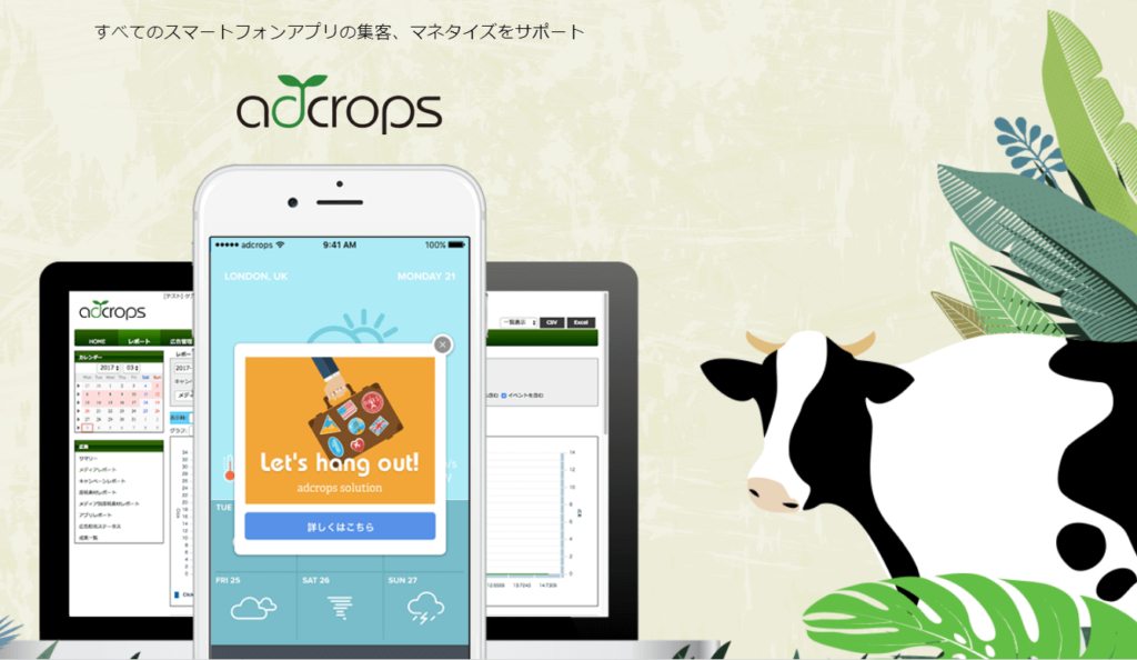 adcrops(アドクロップス)
