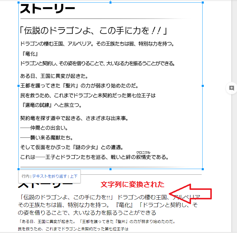 文字列変換成功!!