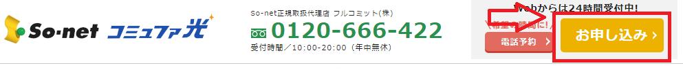 So-net(コミュファ光)申し込み