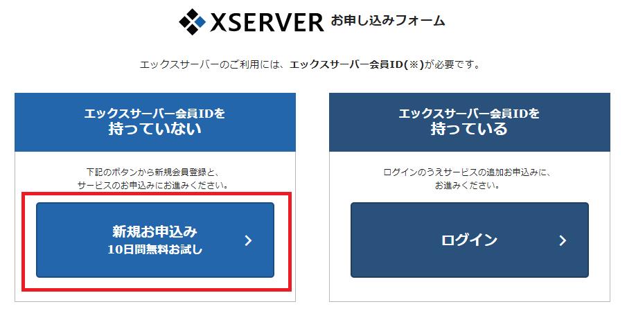 「新規お申し込み10日間無料お試し」というボタンをクリック。