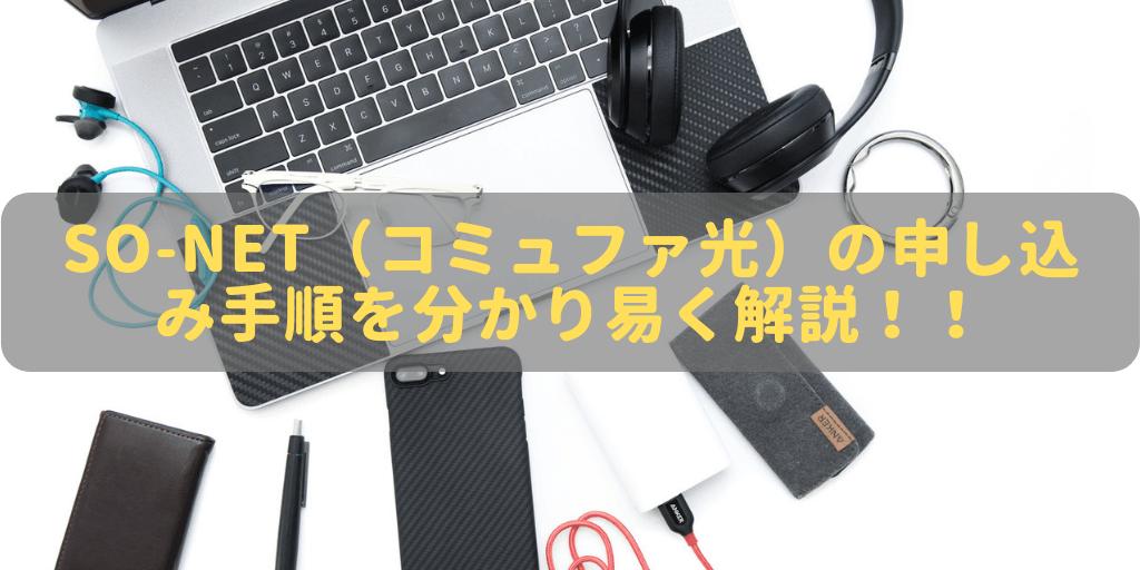 【東海人気光回線】So-net(コミュファ光)の申し込み手順を分かり易く解説!
