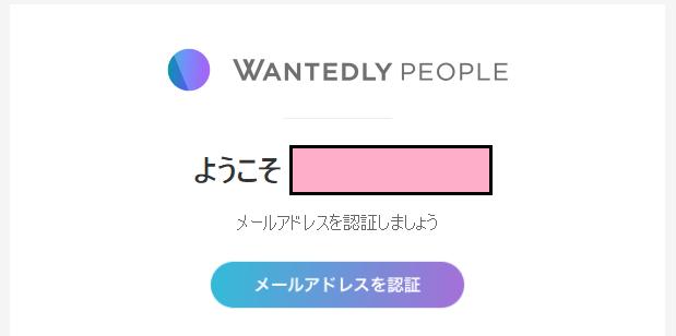 Wantedly People名刺管理アプリの本人認証