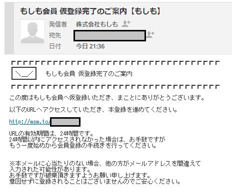 「仮登録完了」のメールが来ている