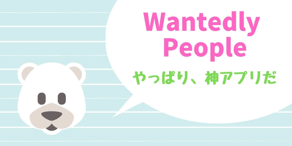 Wantedly Peopleやっぱり、神アプリだ