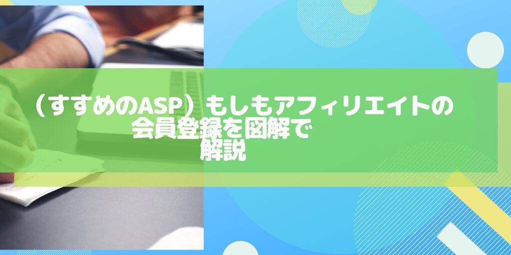 ASP)もしもアフィリエイトの無料会員登録を図解で解説