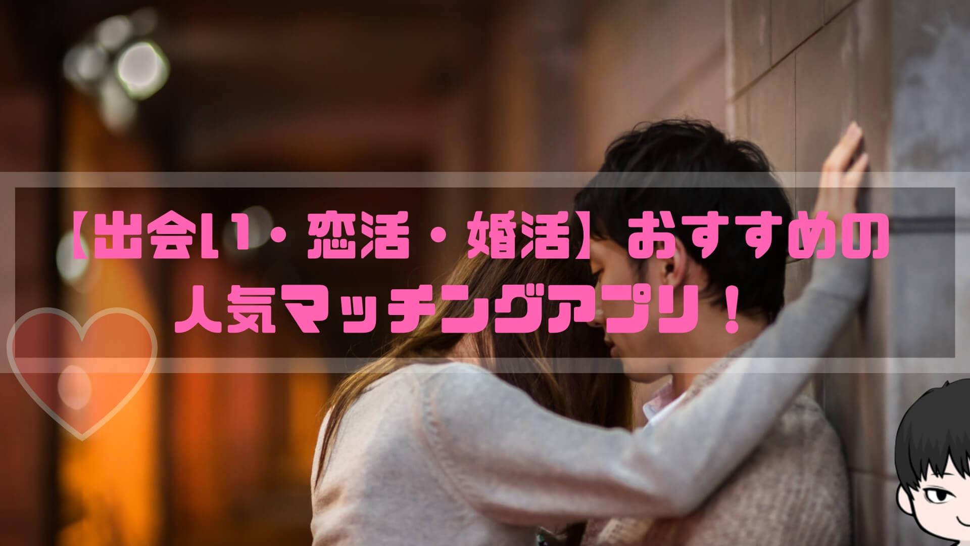 【出会い・恋活・婚活】おすすめの人気マッチングアプリ