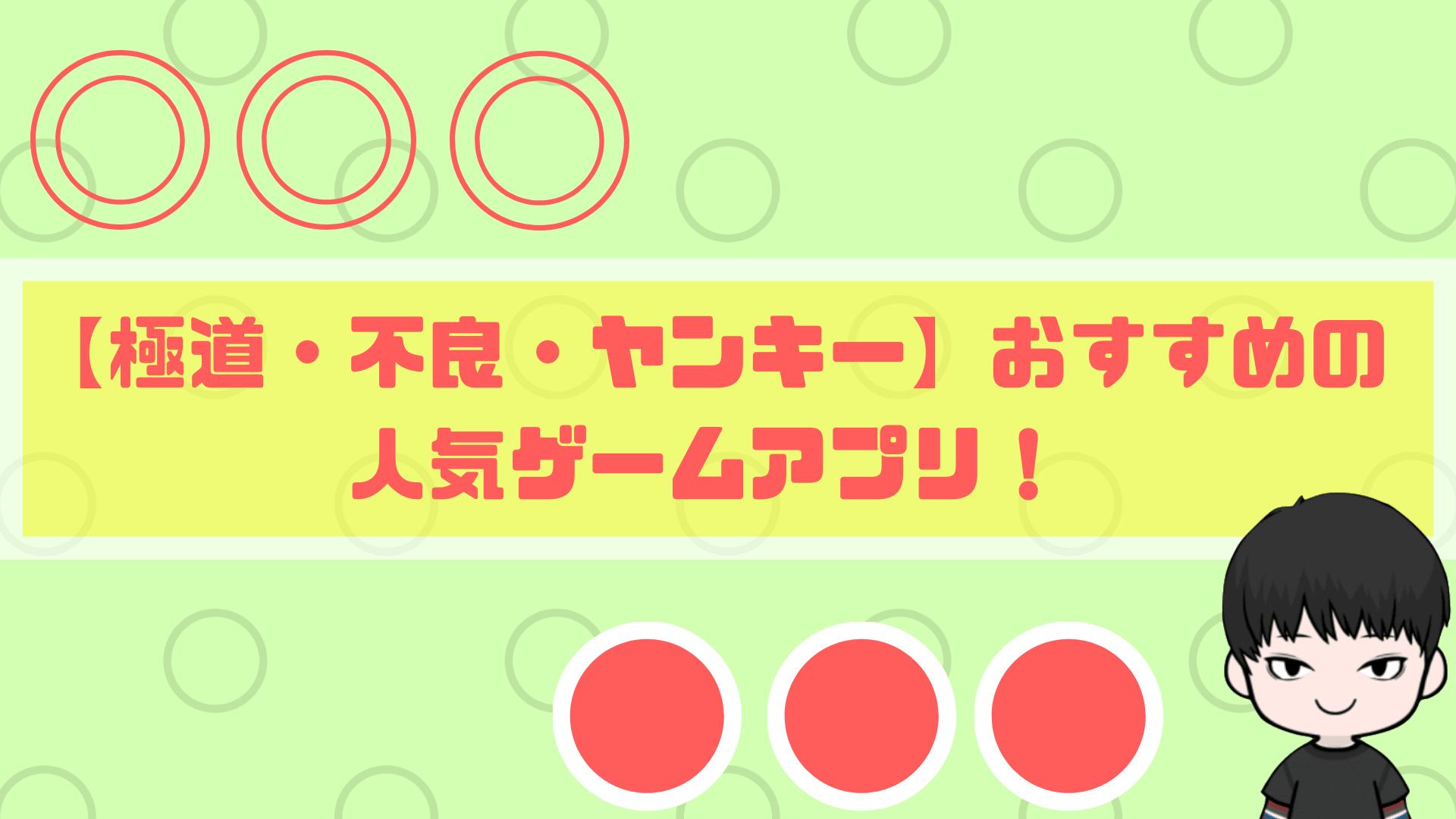 【極道・不良・ヤンキー】おすすめの人気ゲームアプリ!ランキングにてまとめ