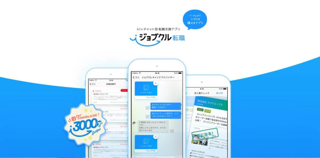 ジョブクル -正社員求人情報を検索してくれる転職アプリ