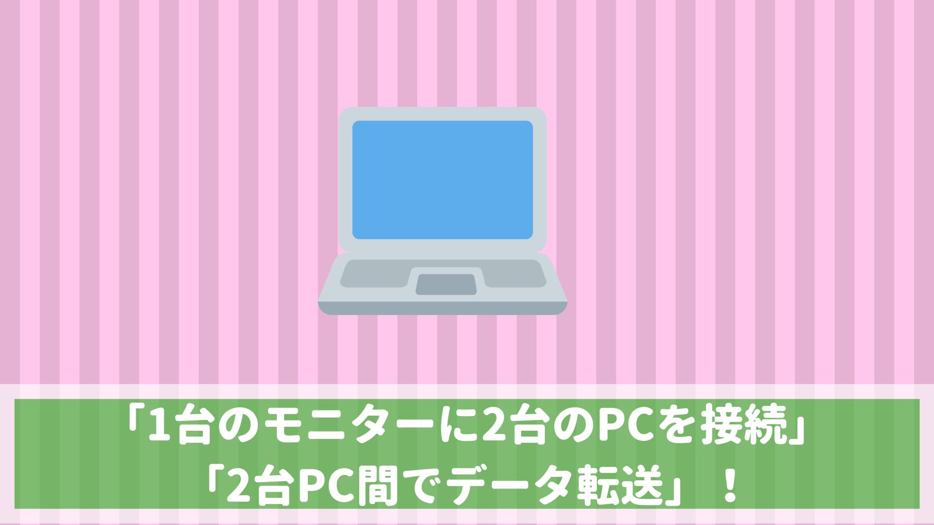 1台のモニターに2台のPCを接続&2台PC間でデータ転送