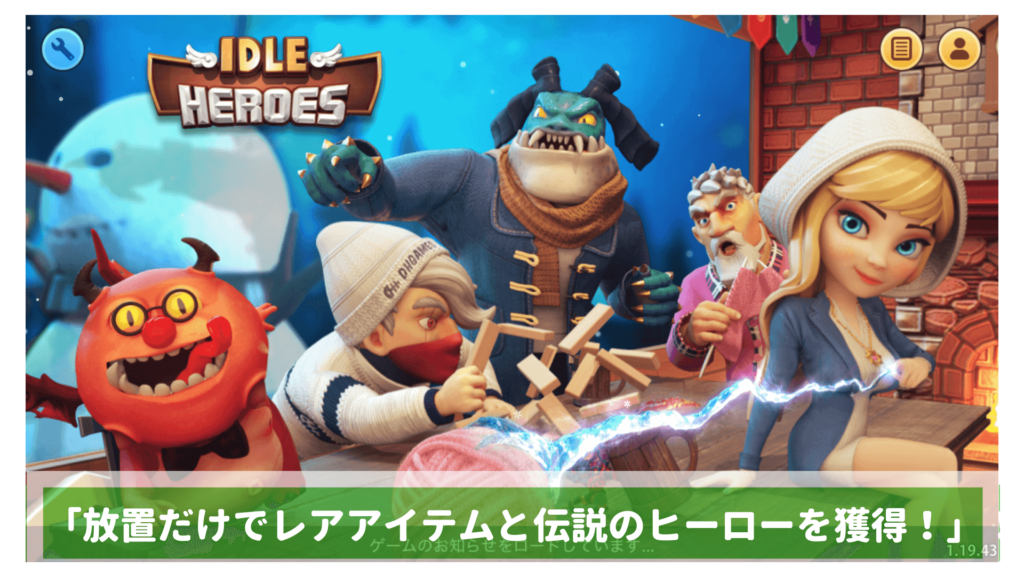Idle Heroes -放置育成