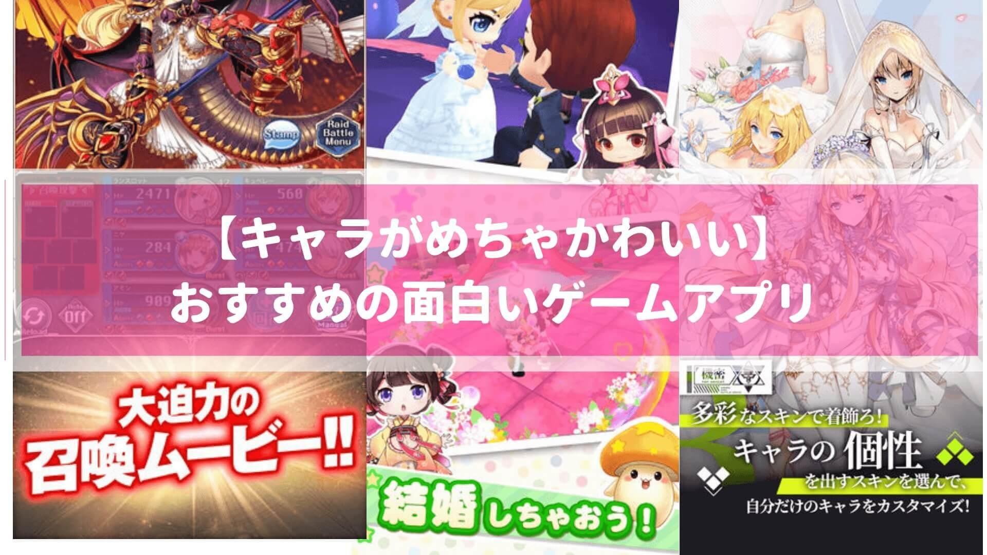 【キャラが魅力的でかわいい】おすすめの面白いゲームアプリまとめ!厳選 (1)