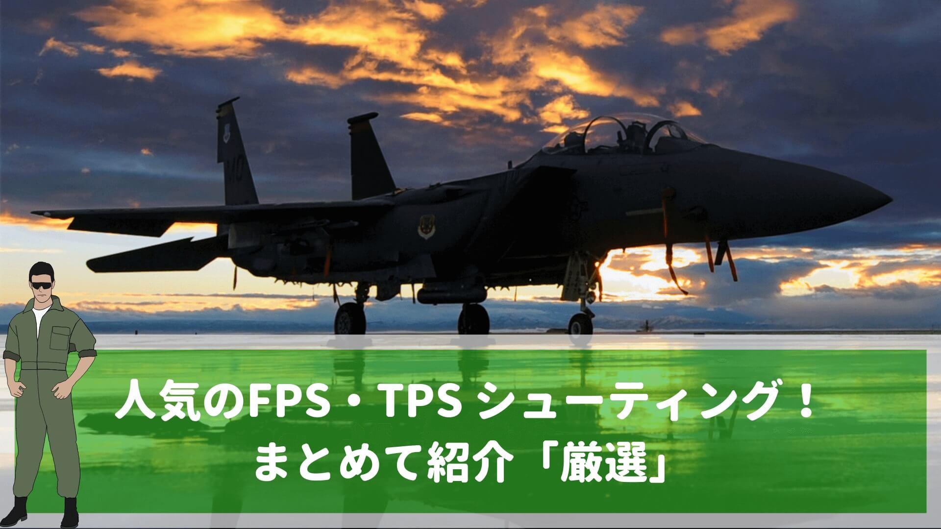 人気のFPS・TPS-シューティング!おすすめのゲームアプリ
