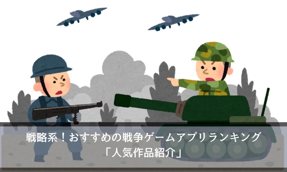 おすすめの戦争ゲームアプリランキング