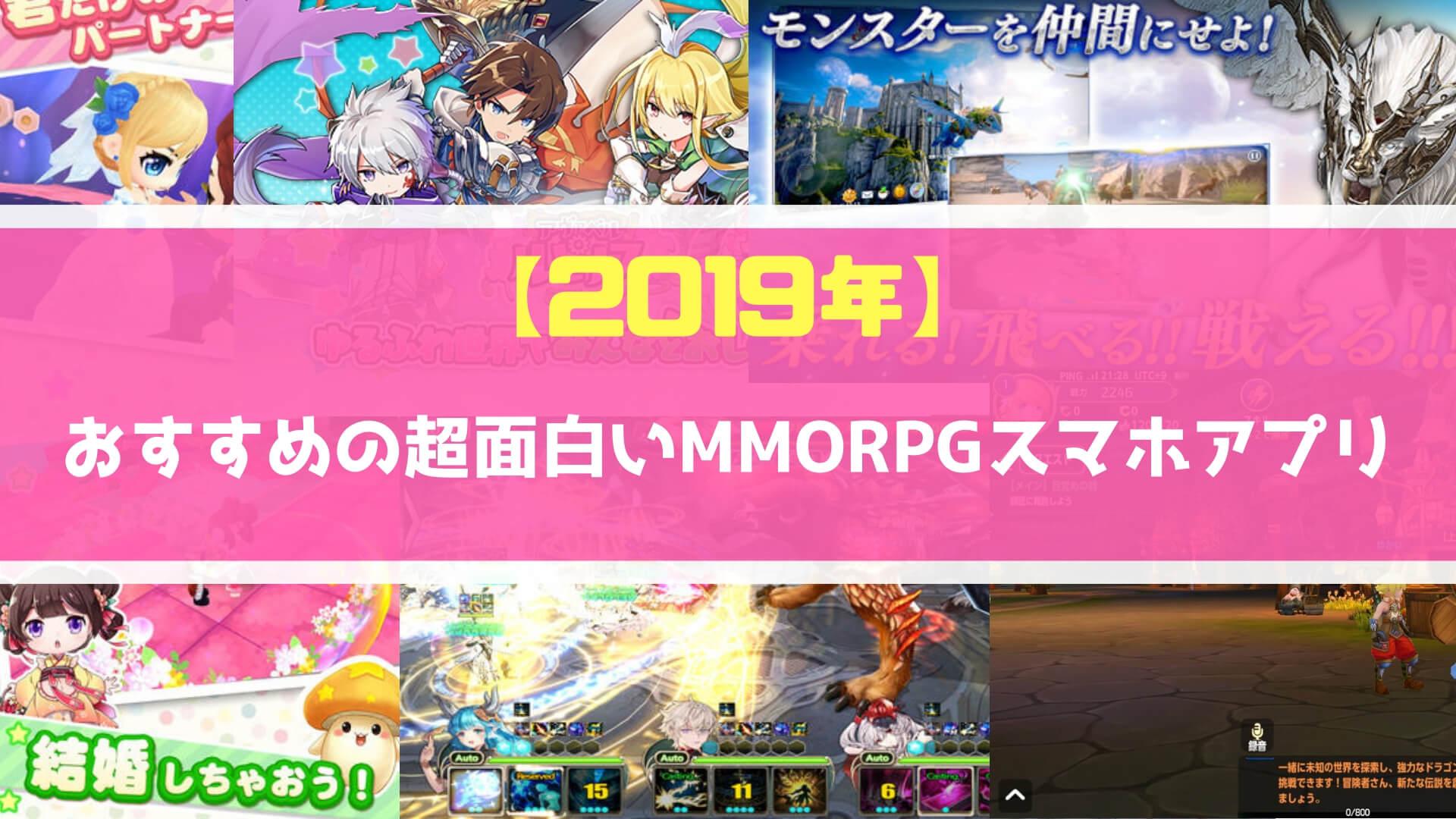 【2019年】おすすめの超面白いMMORPGスマホアプリ