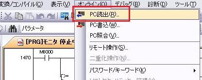 PC読出し
