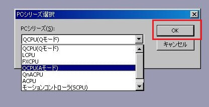 CPUタイプを選択