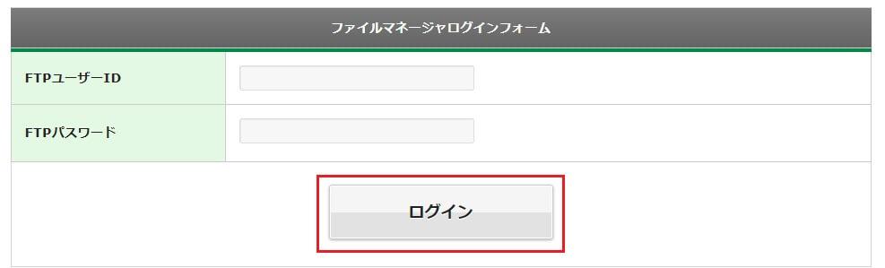 エックスサーバーファイルマネージャにログイン