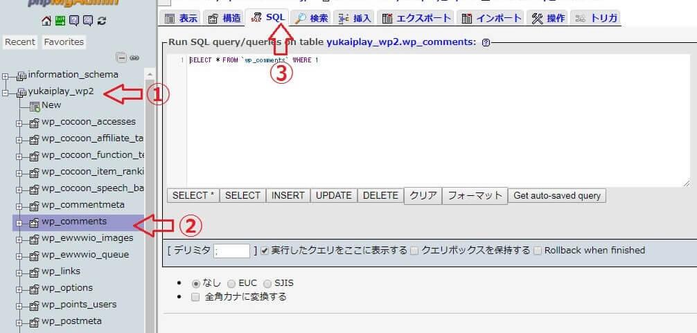 SQL発行画面に移動