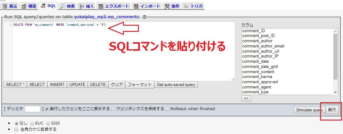SQLコマンドを貼り付ける