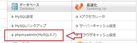 『phpmyadmin(MySQL)』をクリック